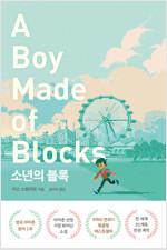 소년의 블록
