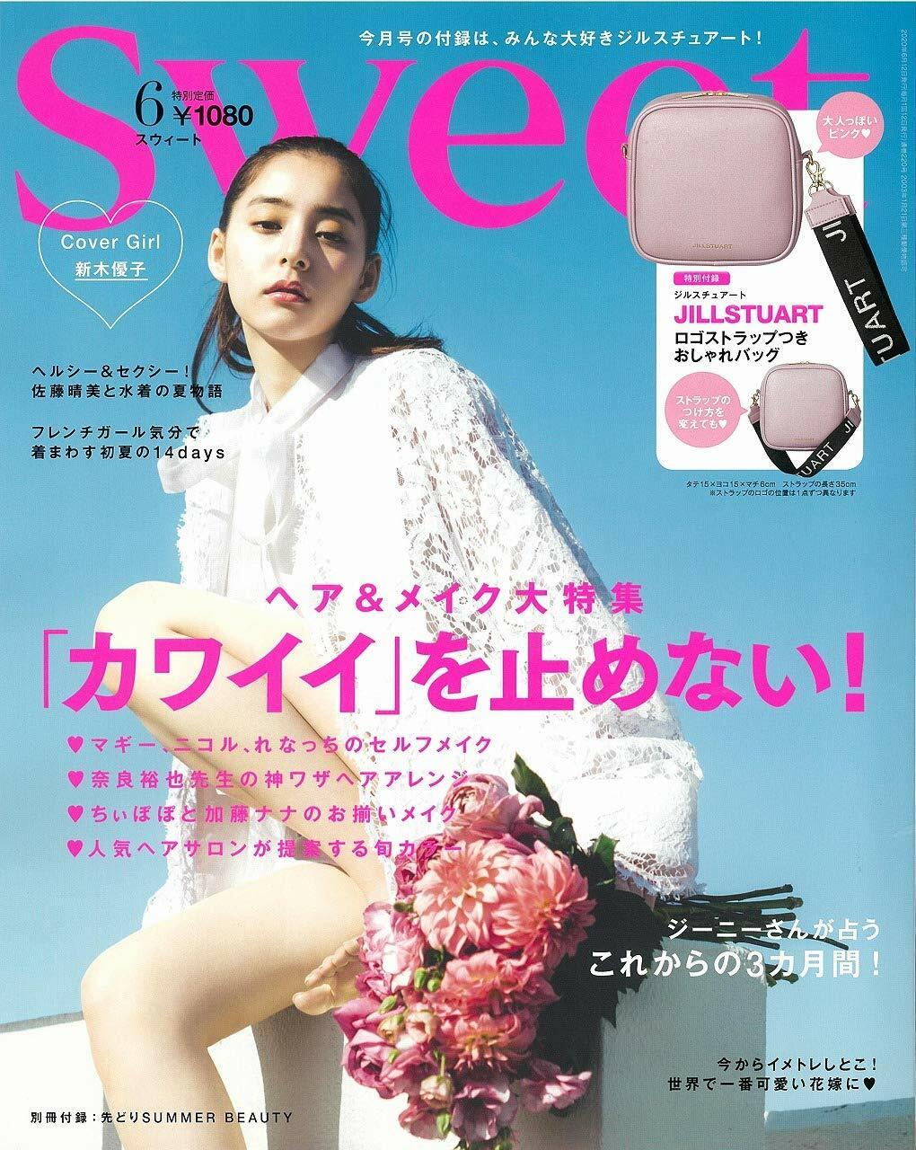 Sweet(スウィ-ト) 2020年 06月號