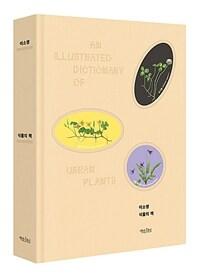 식물의 책 (도시 풀꽃 에디션) - 식물세밀화가 이소영의 도시식물 이야기