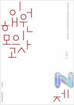 2021 이해원 모의고사 N제 수학 1 (2020년)