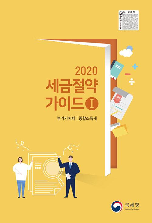 2020 세금절약 가이드 1