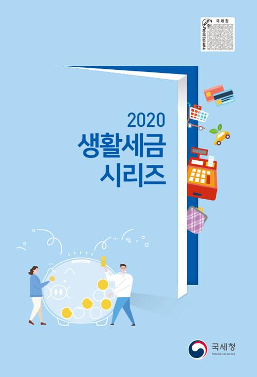 2020 생활세금 시리즈