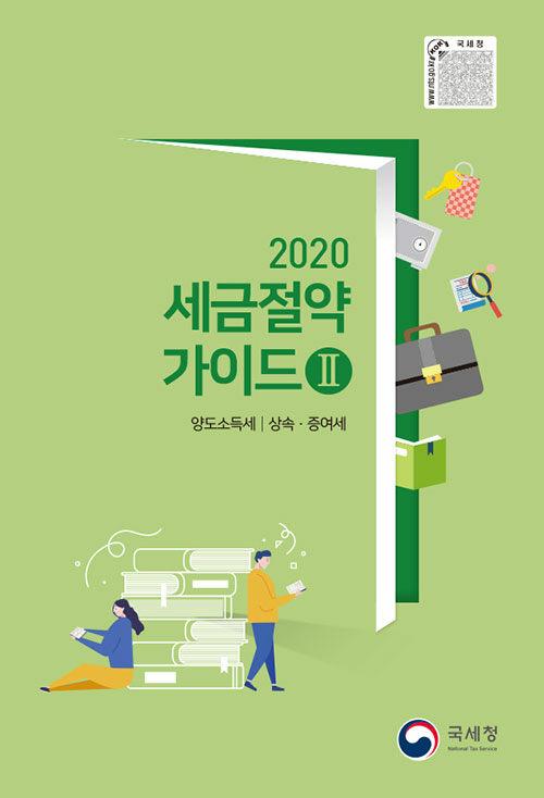 2020 세금절약 가이드 2