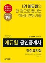 2020 에듀윌 공인중개사 1차 핵심요약집