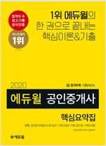 2020 에듀윌 공인중개사 2차 핵심요약집