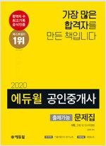 2020 에듀윌 공인중개사 1차 출제가능문제집 민법 및 민사특별법