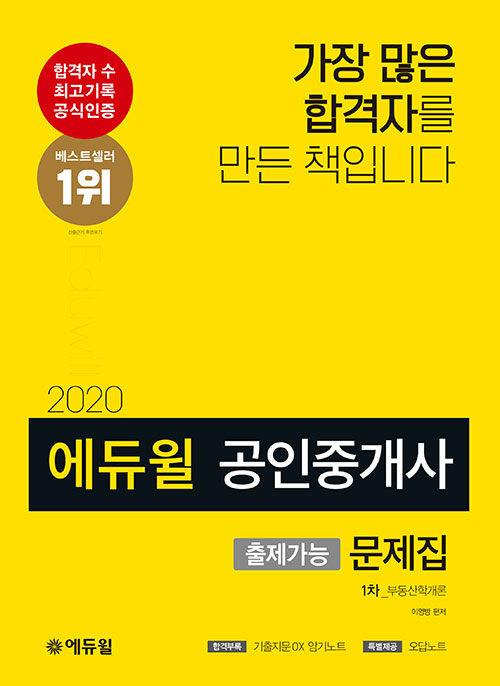 2020 에듀윌 공인중개사 1차 출제가능문제집 부동산학개론