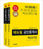 [세트] 2020 에듀윌 공인중개사 1.2차 핵심요약집 - 전2권