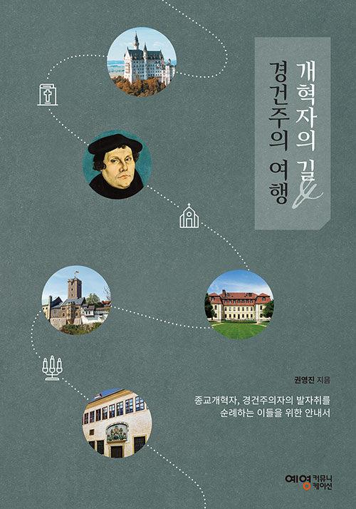 개혁자의 길 & 경건주의 여행
