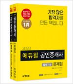 [세트] 2020 에듀윌 공인중개사 1차 출제가능문제집 세트 - 전2권