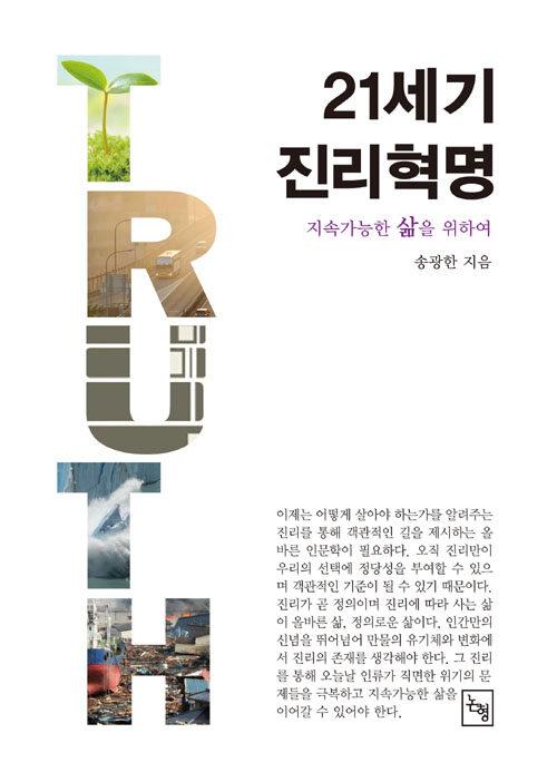 21세기 진리혁명 : 지속가능한 삶을 위하여
