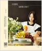 이정현의 집밥레스토랑 - 가족, 친구들과 나누는 이정현의 행복한 집밥 이야기