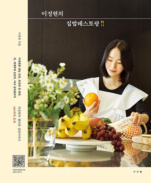이정현의 집밥레스토랑 : 이정현의 행복한 집밥이야기 101가지 요리