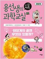 용선생의 시끌벅적 과학교실 11 : 태양계