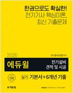 2020 에듀윌 전기설비 견적 및 시공 실기 기본서 + 6개년 기출