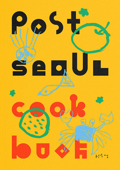 포스트 서울 쿡 북