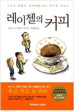 [중고] 레이첼의 커피