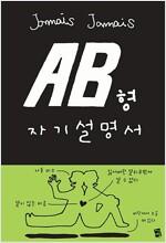 [중고] AB형 자기설명서