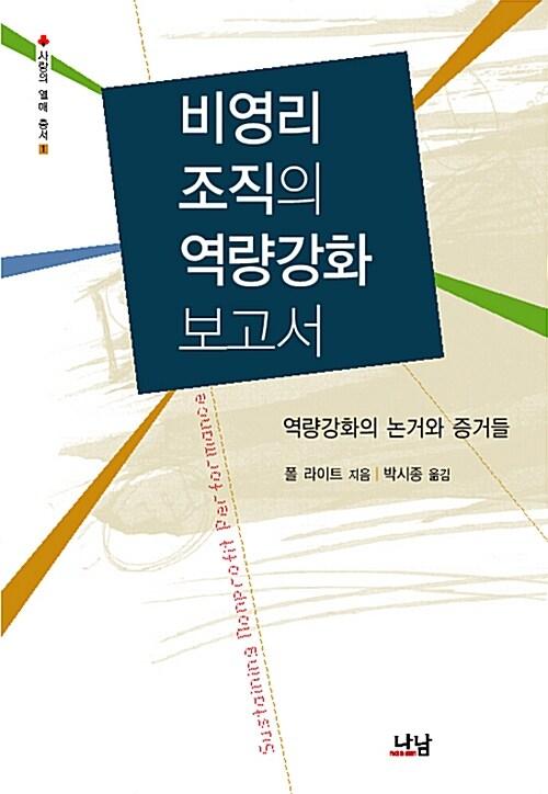비영리조직의 역량강화 보고서