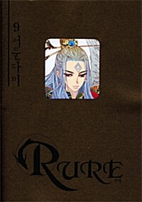 루어 Rure 9