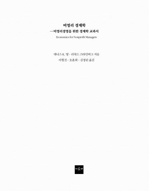 비영리 경제학 : 비영리경영을 위한 경제학 교과서