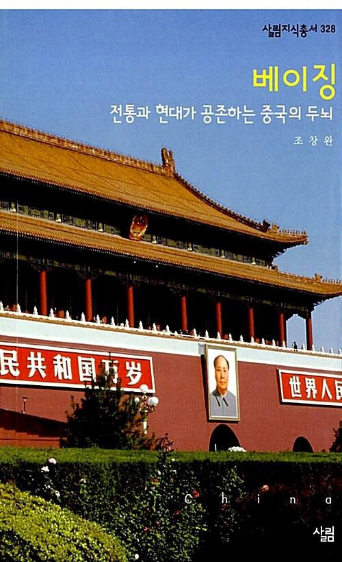 베이징 : 전통과 현대가 공존하는 중국의 두뇌
