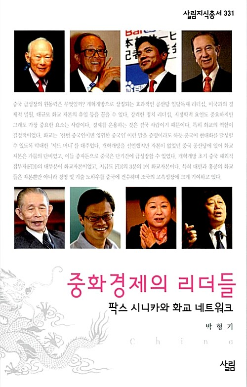 중화경제의 리더들