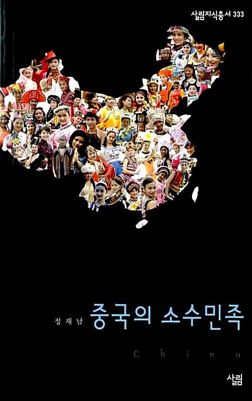 중국의 소수민족