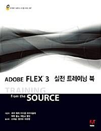 Adobe FLEX 3 실전 트레이닝 북