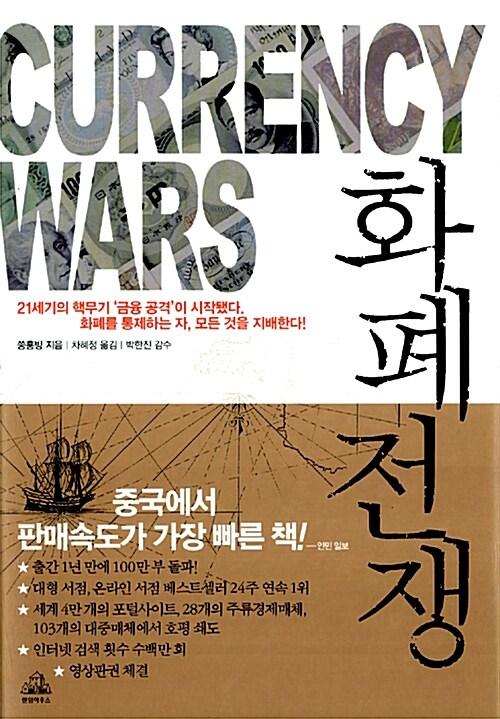[중고] 화폐전쟁