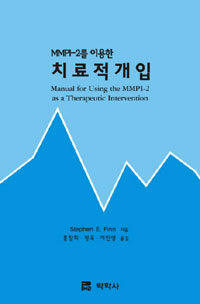 (MMPI-2를 이용한) 치료적개입