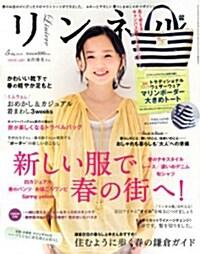 リンネル 2013年 05月號 [雜誌] (月刊, 雜誌)