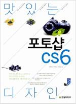 [중고] 맛있는 디자인 포토샵 CS6