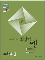 최상위 쎈 초등 수학 4-2 (2020년)