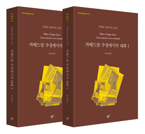 [세트] 까떼드랄 주점에서의 대화 1~2 세트 - 전2권