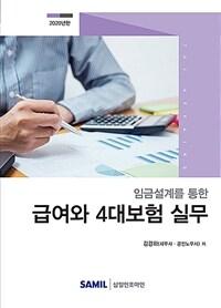 (임금설계를 통한) 급여와 4대보험 관리실무 / 2020년판(3판)