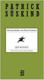 [세트] 파트리크 쥐스킨트 BEST (총4권)