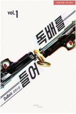 [세트] [BL] 독배를 들어 (총2권/완결)