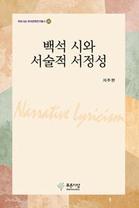 백석 시와 서술적 서정성
