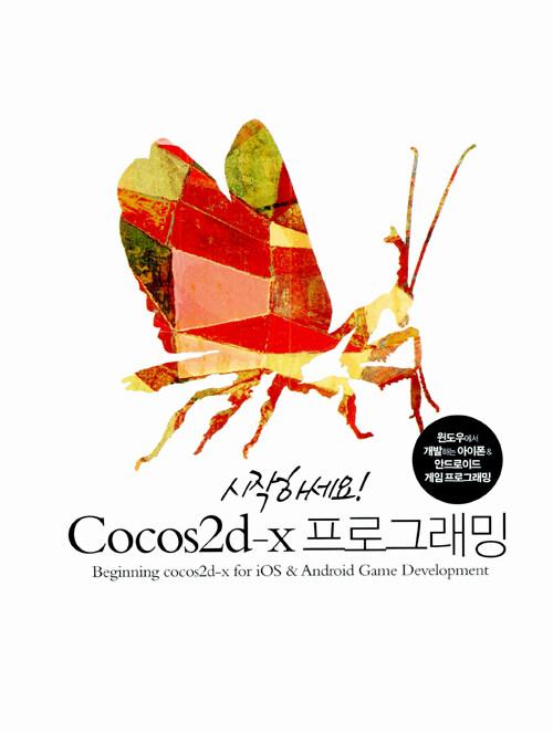 (시작하세요!) Cocos2d-x 프로그래밍