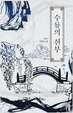 [세트] [GL] 수룡의 신부 (외전 포함) (총2권/완결)