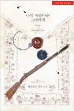 [세트] 나의 아름다운 그대에게 (개정판) (총8권/완결)