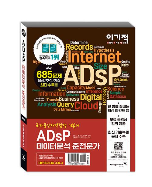 이기적 ADsP 데이터분석 준전문가 기본서