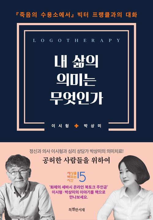 내 삶의 의미는 무엇인가 : 정신과 의사 이시형과 심리 상담가 박상미의 의미치료