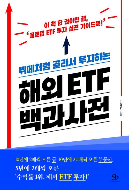 (뷔페처럼 골라서 투자하는) 해외 ETF 백과사전 : 이 책 한 권이면 끝, '글로벌 ETF 투자 실전 가이드북!'