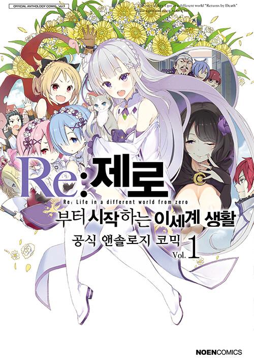 Re : 제로부터 시작하는 이세계 생활 공식 앤솔로지 코믹 1