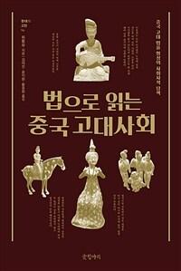 법으로 읽는 중국 고대사회 : 중국 고대 법률 형성의 사회사적 탐색 상세보기