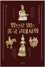 법으로 읽는 중국 고대사회
