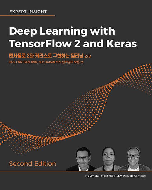 텐서플로 2와 케라스로 구현하는 딥러닝 : 회귀, CNN, GAN, RNN, NLP, AutoML까지 딥러닝의 모든 것