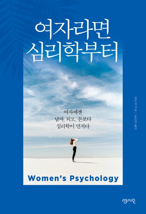 여자라면 심리학부터